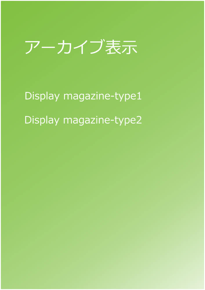 Display magazine-type1・2