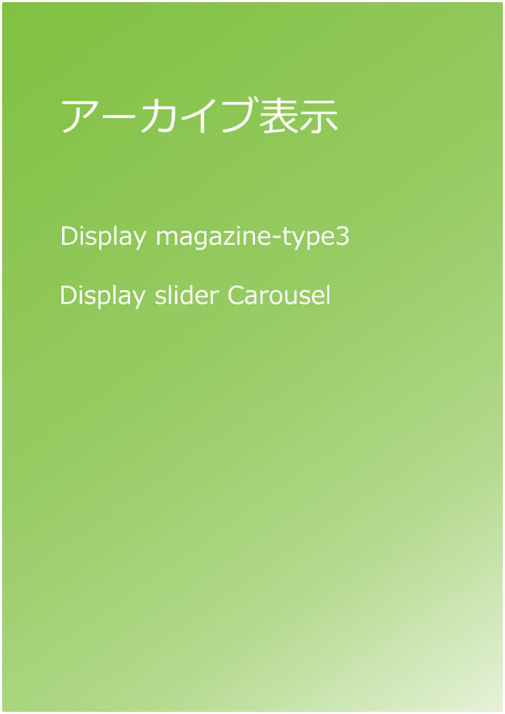 Display magazine-type3・Display slider Carousel
